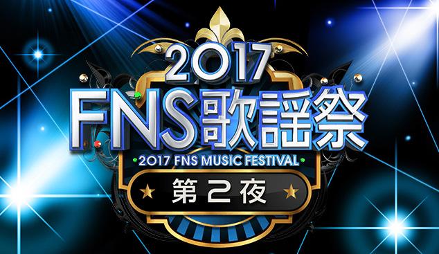 2017FNS歌謡祭-第2夜