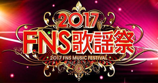 2017FNS歌謡祭 第1夜