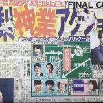 亀梨和也がフジ火曜9時(カンテレ制作)枠で新ドラマ「FINAL CUT」主演 元SMAP封じにジャニーズが亀梨を差し出した?