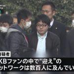 HKTヲタが新幹線キセル乗車助けた疑いで逮捕wwwww キセルネットワークは数百人に及ぶらしいぞ(((;゚Д゚)))