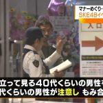 【タオルバンバン】SKE48のイベントでヲタ同士がけんかwwwwww(動画あり)
