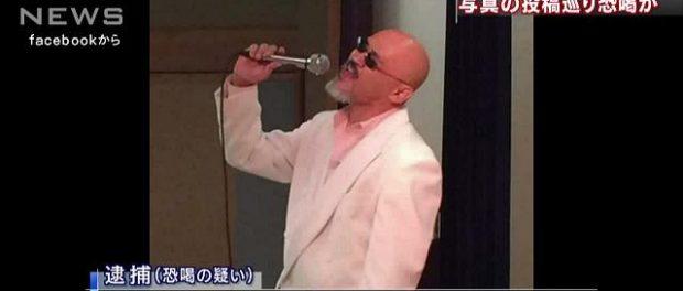 松山千春のものまねタレント「千春M」逮捕wwwww 肖像権侵害を主張し現金脅し取る