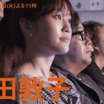 前田敦子、秋元康との欅坂ライブ観覧デートがテレビで晒されるwwwwwwwww(動画あり)