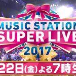 【エンタメ画像】【速報】「Mステスーパーライブ2017」放送決定。出演者発表まだなのに、渡辺麻友が出ることをフライング発表してしまう。。。。