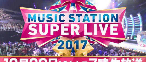 【速報】Mステスーパーライブ2017 出演者発表!!全47組 夢のコラボやスペシャル企画も(動画あり)