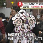 【悲報】事故のせいで乃木坂ファンのキモオタさんが全国に晒されてしまうwwwww