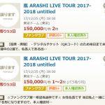 【エンタメ画像】嵐のチケットがチケットキャンプで1枚15万!!!!!!!!!!!!!!!!!!!!!!!!