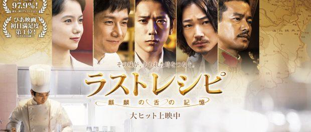 嵐・二宮和也の映画『ラストレシピ』が惨敗スタートwww 酷評続々