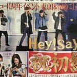 【エンタメ画像】【朗報】Hey! Say! JUMP初紅白内定★★