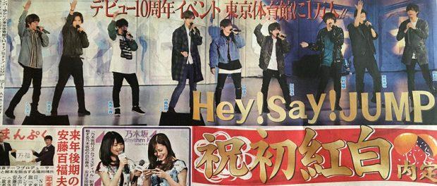 【朗報】Hey! Say! JUMP初紅白内定!!
