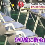 乃木坂46カメラ落下事故 現場にいた男性「一人がうずくまって痙攣していた」と証言! ←おいおい本当に軽傷かよ?