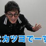 【悲報】元SMAPのユーチューバー草彅さん、早速HIKAKINに媚びるwwwww(動画あり)