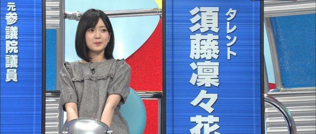 元NMB48須藤凜々花「不倫を下品と叩くほうが下品」