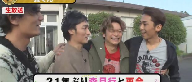 森くんと再会した元SMAPの3人がクッソうれしそうで草wwwwwwww(動画あり)