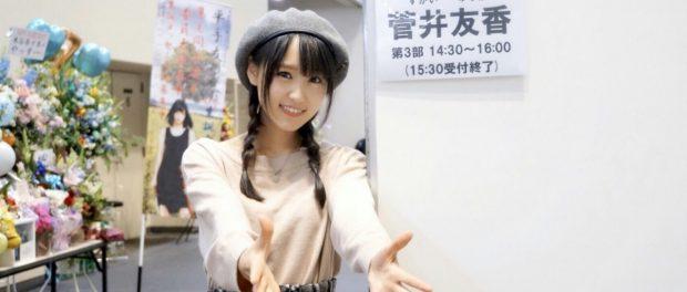 欅坂の菅井友香って子いいよな
