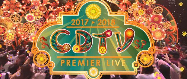 TBS「CDTVスペシャル!年越しプレミアライブ2017→2018」出演者発表!出演順番・タイムテーブルなどまとめ