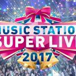 Mステスーパーライブ2017 (2)