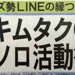 【エンタメ画像】キムタクさん、LINEのCMのお仕事をもらう
