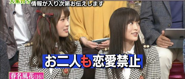 NMB48 山本彩、恋愛禁止守ってるアピール