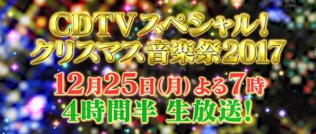今日の「CDTVクリスマス音楽祭2017」の出演アーティストこれだけってマ?wwwwwwww