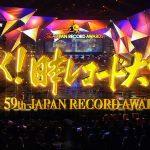 TBS「第59回 輝く!日本レコード大賞(2017年)」出演者、出演順番、タイムテーブルなどまとめ ※放送中リアルタイム更新