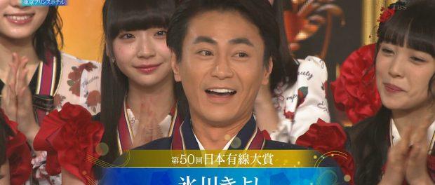【速報】第50回日本有線大賞(2017年) 大賞は氷川きよしwwwwwwwwwwwwwww(動画あり)