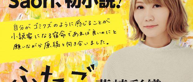 セカオワ藤崎彩織の初小説『ふたご』が直木賞候補にwwwwww マジかよ