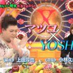YOSHIKI、「マツコの知らない世界」にゲスト出演wwwww