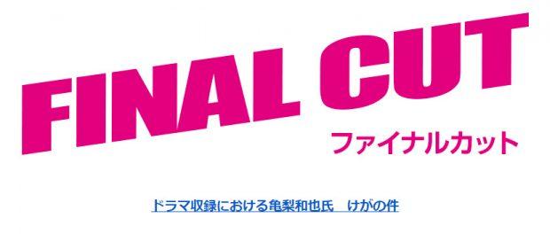 フジドラマ「FINAL CUT」撮影中に亀梨和也が左手を骨折するケガ カンテレ謝罪