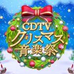 TBS「CDTVスペシャル!クリスマス音楽祭2017」出演者・出演順番・タイムテーブルなどまとめ ※放送中リアルタイム更新