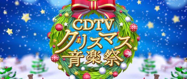 【2019年放送終了】TBS『CDTVクリスマス音楽祭』出演者・曲目・タイムテーブル(曲順)ほかまとめてみた