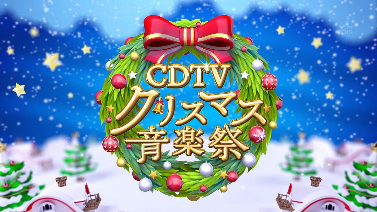 CDTVクリスマス音楽祭2017