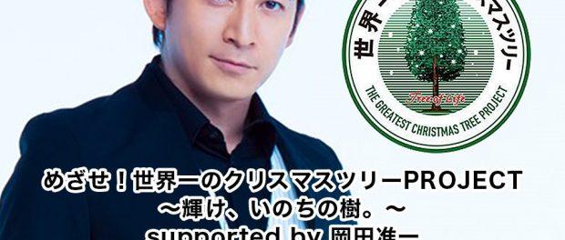 岡田准一がLINE LIVEに出るらしいぞ!ジャニーズがネット本格進出か?!ジャニヲタも困惑