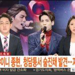 【訃報】韓国アイドル「SHINee」のジョンヒョン死去 練炭自殺か