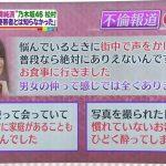 乃木坂46・松村沙友理と不倫した元ヤンジャン編集者の現在wwwwww
