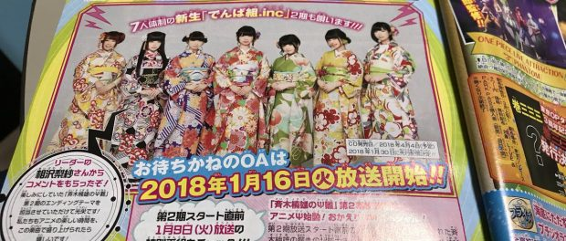 でんぱ組.inc、新メンバーに虹コンの鹿目凛と根本凪か 7人体勢へ