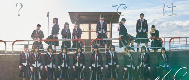 ロキノン、欅坂の次はNGTを絶賛wwwwwwwwwwwww
