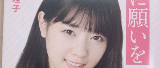 乃木坂46西野七瀬を表紙にした文庫本「星に願いを」の売り上げが137250%アップwwwwww