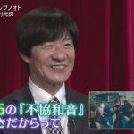 内村光良、紅白で欅坂46とダンスコラボ決定wwwwwwwww
