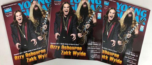 ヤングギターとかいう雑誌の表紙が全然ヤングじゃないんだが