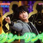 ぐるナイ ゴチ新メンバーのジャニーズ枠はSexy Zone中島健人か(動画あり)
