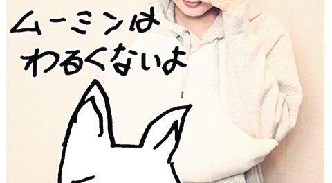 欅坂・平手友梨奈「ムーミンは嫌いにならないでね」