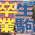 誰もが知ってる乃木坂の顔なはずの生駒ちゃん卒業になぜかヲタが歓喜してて草