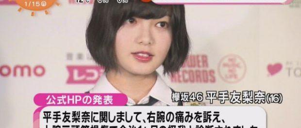 平手が右手を負傷しただけで武道館中止になる欅坂46って・・・ ※紅白で右手を強打する動画あり
