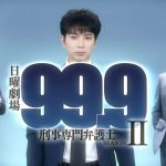 【エンタメ画像】嵐・松潤主演ドラマ「99.9 SEASON2」の初回視聴率判明!!!高視聴率ドラマの続編として微妙な数字じゃね?