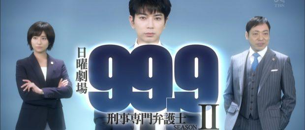 嵐・松潤主演ドラマ「99.9 SEASON2」の初回視聴率判明!高視聴率ドラマの続編としては微妙な数字じゃね?