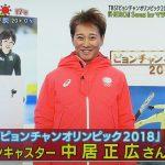 TBSの平昌五輪メインキャスターは中居正広 8大会連続