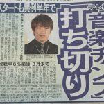 関ジャニ村上「音楽チャンプ」打ち切り決定wwwwww