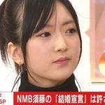 NMB須藤「皆、何で怒ってるの?私は夢を与えたんだよ。一般人がアイドルと結婚出来るって夢をね」