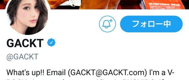 GACKTがTwitterアイコンをダレノガレ明美に変更 トリンドルと勘違いした模様